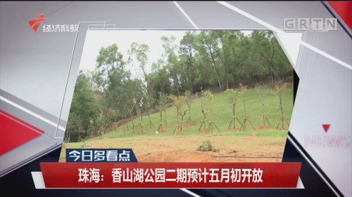 珠海:香山湖公园二期预计五月初开放