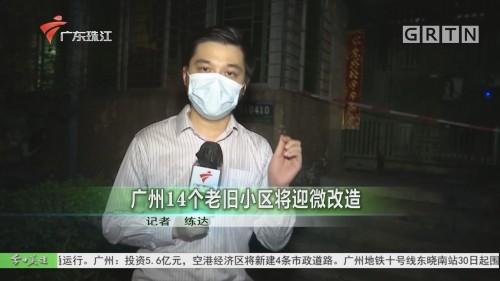 广州14个老旧小区将迎微改造