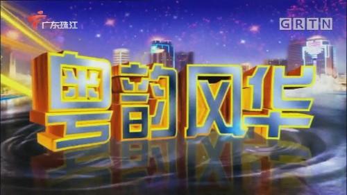 [HD][2020-04-05]粤韵风华
