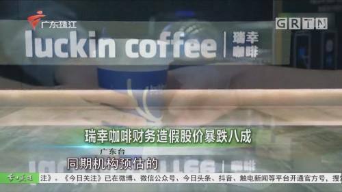 瑞幸咖啡财务造假股价暴跌八成