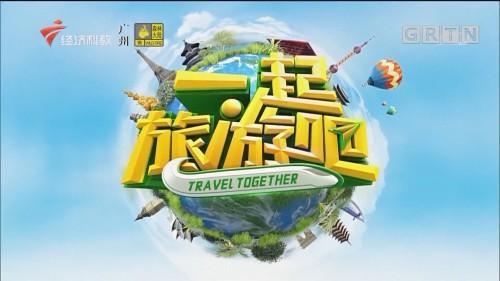 [HD][2020-04-12]一起旅游吧