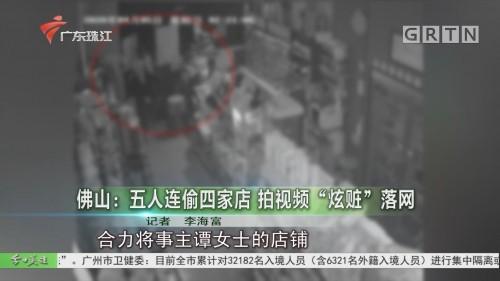 """佛山:五人连偷四家店 拍视频""""炫赃""""落网"""