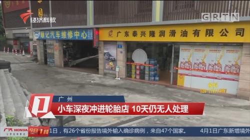 广州 小车深夜冲进轮胎店 10天仍无人处理