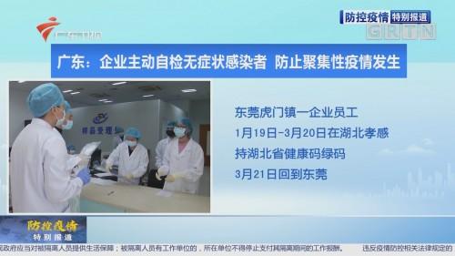 广东:企业主动自检无症状感染者 防止聚集性疫情发生