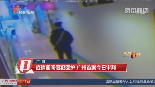 广州 疫情期间侵犯医护 广州首案今日审判