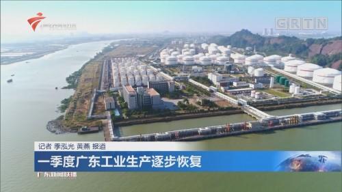一季度广东工业生产逐步恢复