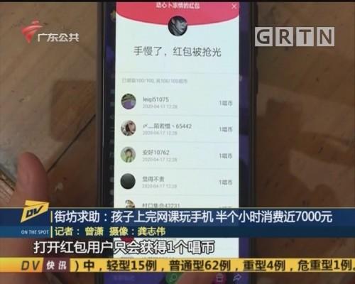 (DV现场)街坊求助:孩子上完网课玩手机 半个小时消费近7000元