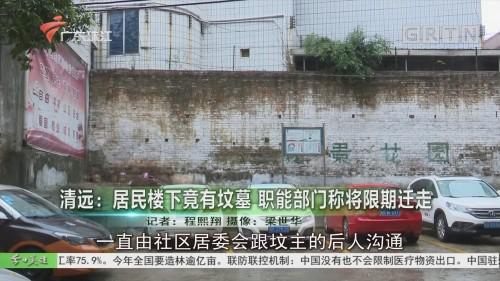 清远:居民楼下竟有坟墓 职能部门称将限期迁走