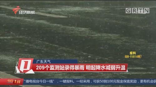 广东天气:209个监测站录得暴雨 明起降水减弱升温