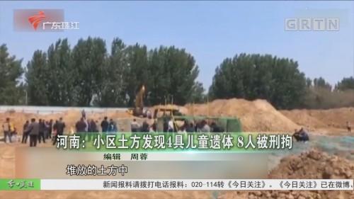 河南:小区土方发现4具儿童遗体 8人被刑拘