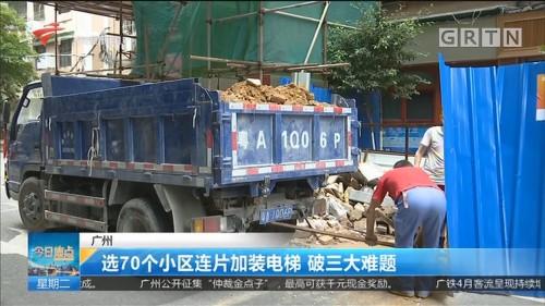 广州 选70个小区连片加装电梯 破三大难题