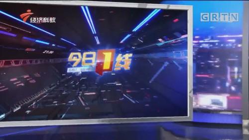 [HD][2020-04-02]今日一线:广州市第八人民医院 外籍确诊患者打伤护士 被刑事立案