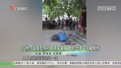 广州:送餐员与村民骑车碰撞 大打出手一人被刺伤