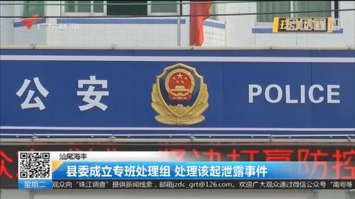 汕尾海丰 县委成立专班处理组 处理该起泄露事件