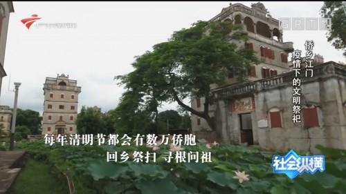 [HD][2020-04-03]社会纵横:侨乡江门 疫情下的文明祭祀