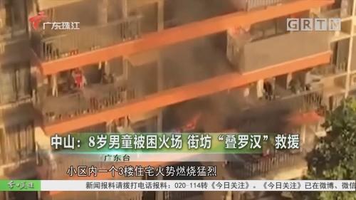 """中山:8岁男童被困火场 街坊""""叠罗汉""""救援"""