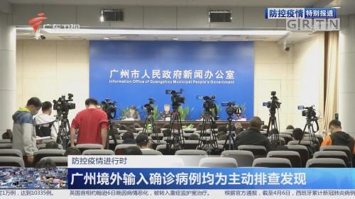 广州境外输入确诊病例均为主动排查发现