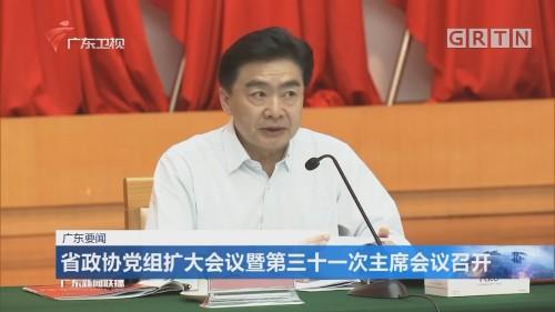 省政协党组扩大会议暨第三十一次主席会议召开