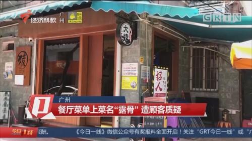 """廣州 餐廳菜單上菜名""""露骨"""" 遭顧客質疑"""