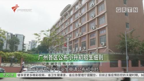 广州各区公布小升初招生细则