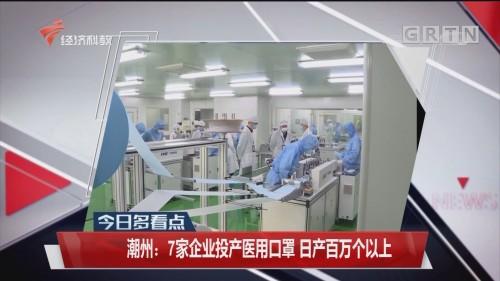 潮州:7家企业投产医用口罩 日产百万个以上