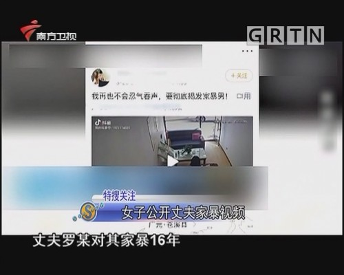 女子公开丈夫家暴视频