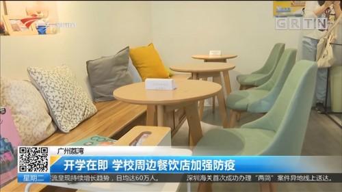 广州荔湾 开学在即 学校周边餐饮店加强防疫