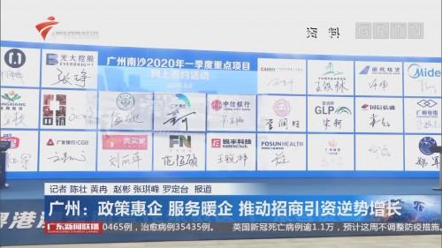 广州:政策惠企 服务暖企 推动招商引资逆势增长