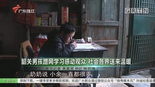韶关男孩蹭网学习感动观众 社会各界送来温暖
