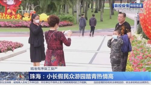 """广东:打好文旅行业复工复产""""组合拳"""""""