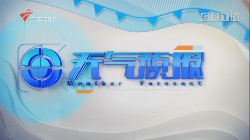 [HD][2020-04-13]广东天气预报