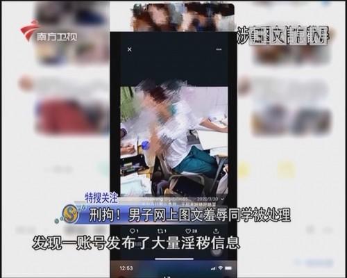 刑拘!男子网上图文羞辱同学被处理