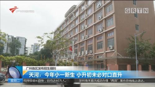 广州各区发布招生细则 天河:今年小一新生 小升初未必对口直升