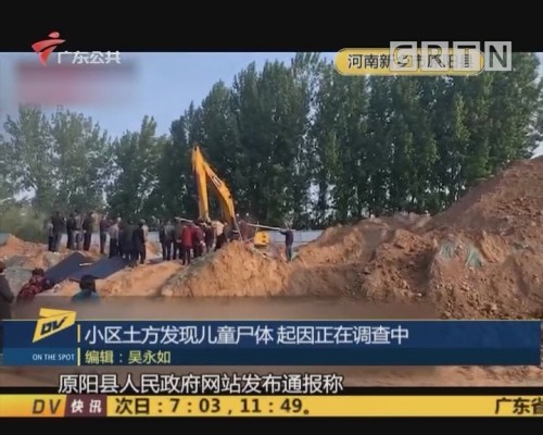 (DV现场)小区土方发现儿童尸体 起因正在调查中