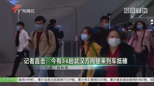 记者直击:今有34趟武汉方向驶来列车抵穗