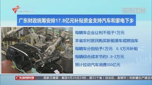 广东财政统筹安排17.8亿元补贴资金支持汽车和家电下乡