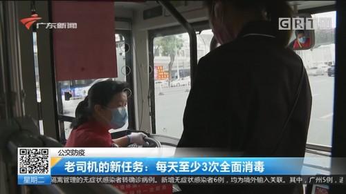 公交防疫 老司机的新任务:每天至少3次全面消毒
