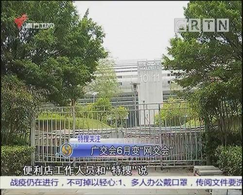 """广交会6月变""""网交会"""""""