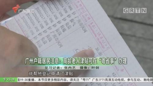 """广州户籍居民注意:高龄老人津贴可在""""粤省事""""办理"""