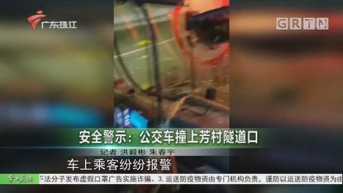 安全警示:公交车撞上芳村隧道口