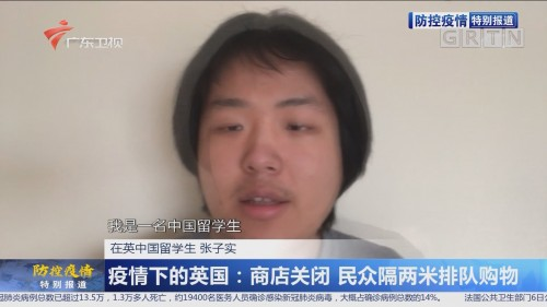 疫情下的海外中国留学生生活