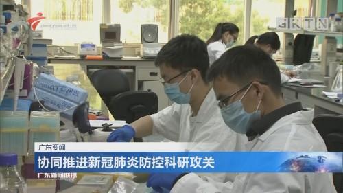 协同推进新冠肺炎防控科研攻关