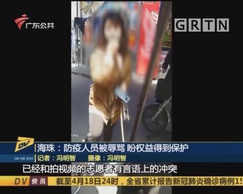 (DV现场)海珠:防疫人员被辱骂 盼权益得到保护