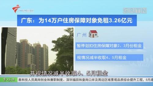 广东:为14万户住房保障对象免租3.26亿元