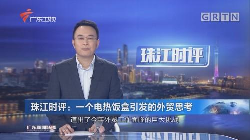 珠江时评:一个电热饭盒引发的外贸思考