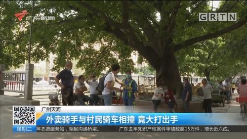 广州天河 外卖骑手与村民骑车相撞 竟大打出手