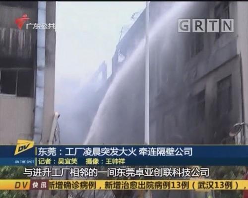 (DV现场)东莞:工厂凌晨突发大火 牵连隔壁公司