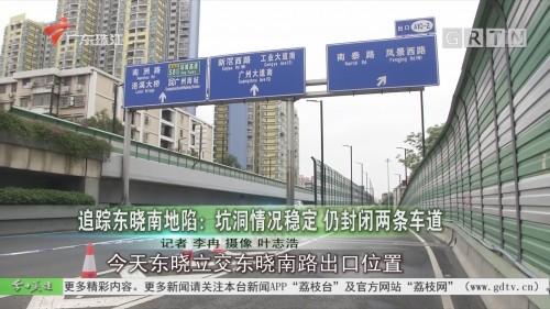 追踪东晓南地陷:坑洞情况稳定 仍封闭两条车道