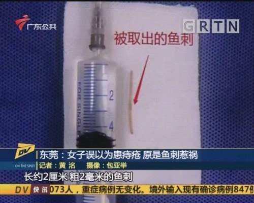 (DV现场)东莞:女子误以为患痔疮 原是鱼刺惹祸