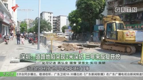深圳:道路地陷突現2米深坑 三年來反復開挖